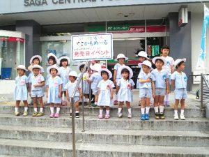 <p>かもめ~る発売のPRイベントが佐賀中央郵便局でありました。</p><p>かもめ~る発売の話を聞いた後、みん…</p>