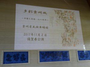 <p>スクリーンには美しい貴州省の自然豊かな映像が流れていました。</p>